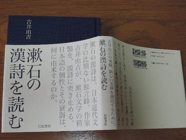 古井 由吉 漱石